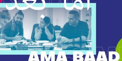 Ama Baad : Production de contenus portant sur les enjeux de l'égalité des genres dans le contexte de la crise sanitaire dans les pays de l'Afrique du Nord et du Moyen-Orient